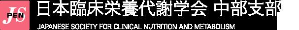 日本臨床栄養代謝学会 中部支部会